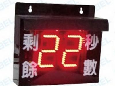 停車場管制系統  倒數計秒顯示器 NB-99