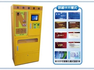 停車場自動收費系統 自動收費機 NB-860P