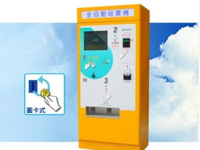 停車場自動收費系統 自動收費機 RP-AP100