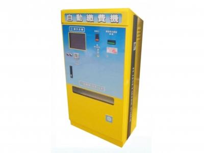停車場自動收費系統 自動收費機 F988