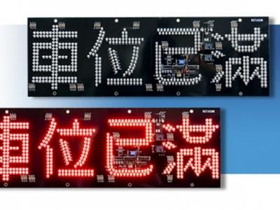 停車場管制系統 滿車燈 KL-250