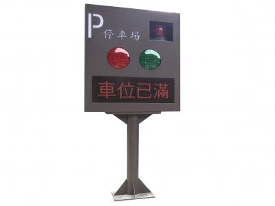 停車場管制系統 滿車燈箱車位計數系列 不鏽鋼烤漆