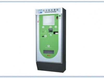 停車場自動收費系統 自動收費機 ACAPS800