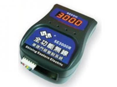 停車場管制系統 防拷管理型遙控主機 SE-3000R