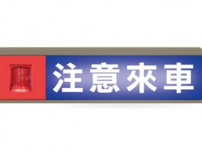 停車場管制系統  注意來車警示燈系列 NB-707C
