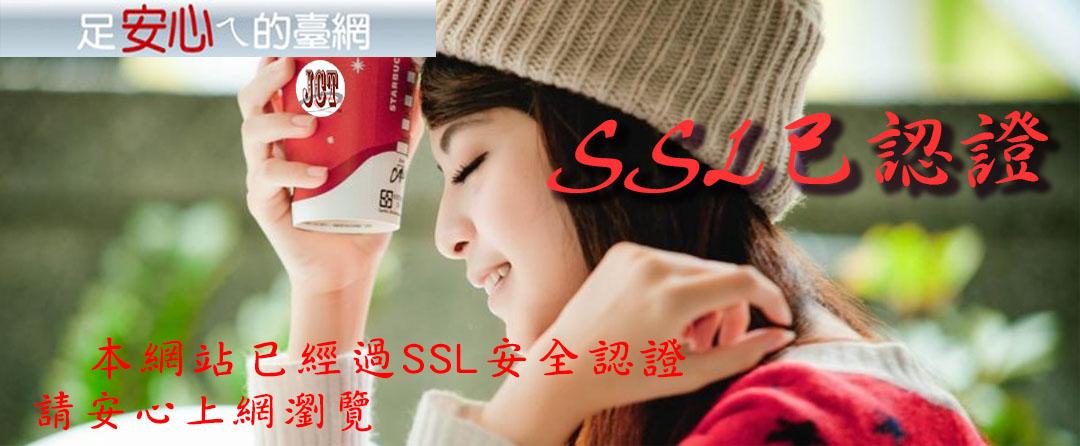 SSL已認證2